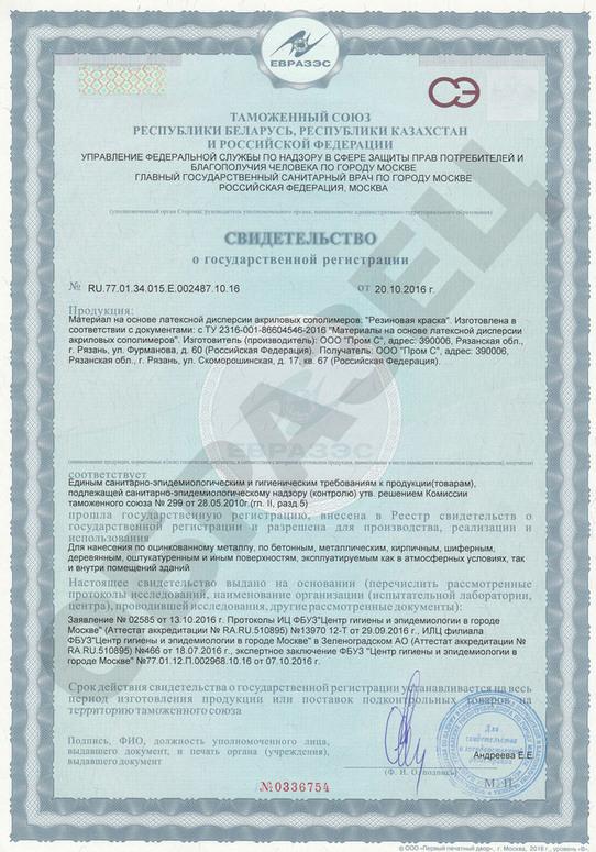 Регистрация ооо в рязани цены документы к декларации 3 ндфл по обучению