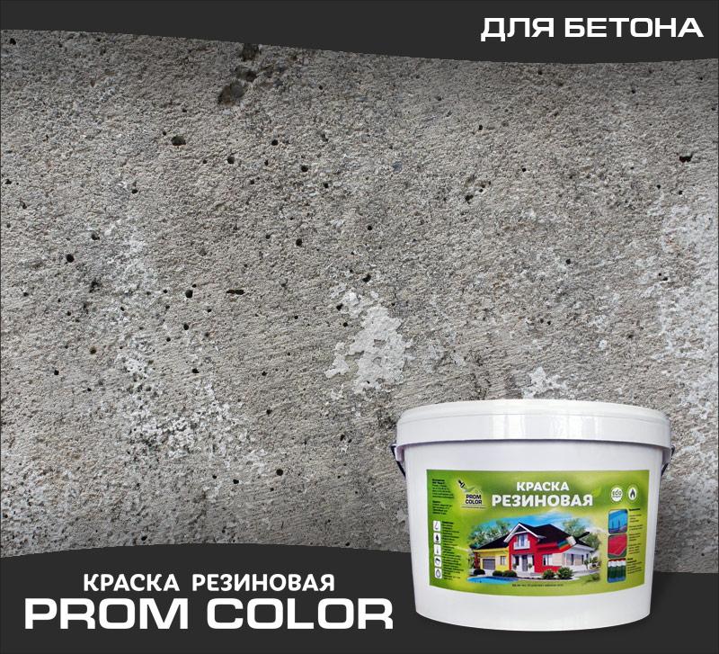 Краска цвета бетона контакты бетон